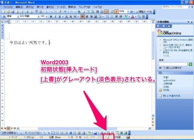 Word2003挿入モード