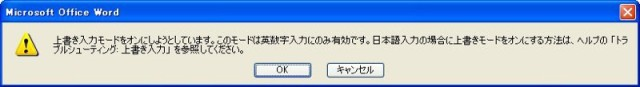 Word2003上書きモードのアラート