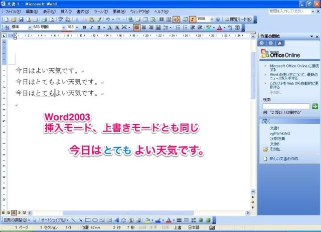 Word2003 上書きモード