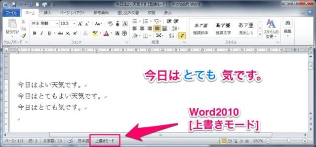 Word2010上書きモード