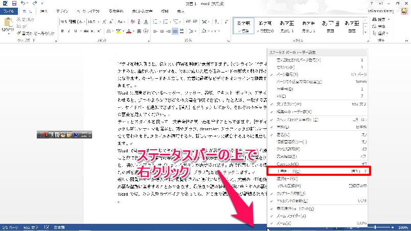 Word2013 ステータスバーの表示メニュー