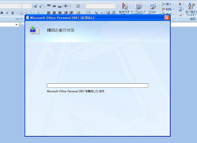 Microsoft Word 2007 構成の進行状況