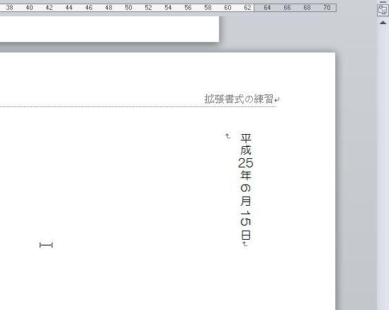 Word 2010 縦中横