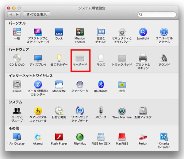 MacBook システム環境設定