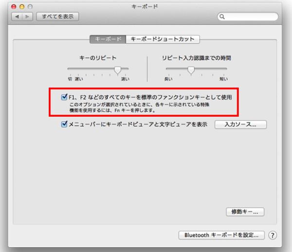 MacBook システム環境設定ーキーボード