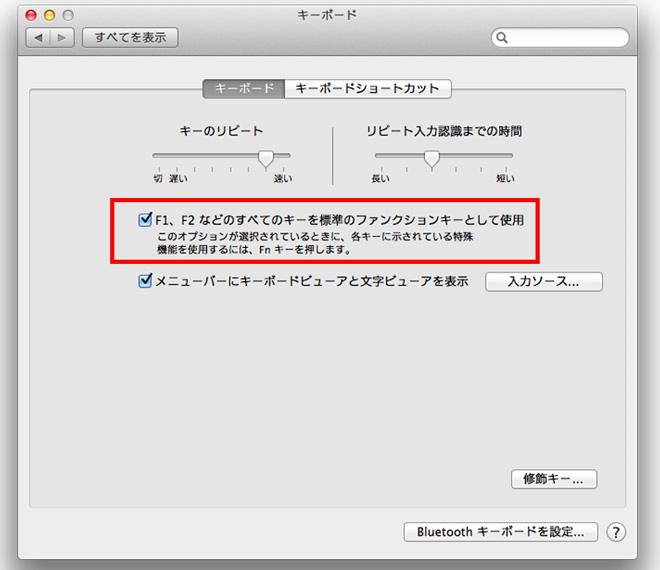 [Mac] MacBookのFunctionキーを標準仕様に変更する方法