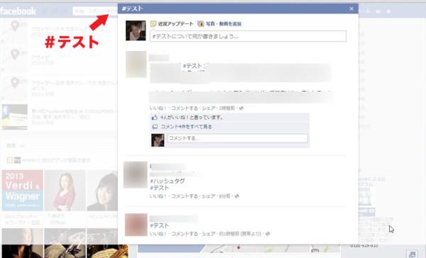 Facebook ハッシュタグ