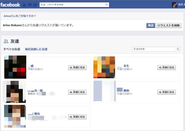 20130625_fb-spam_02