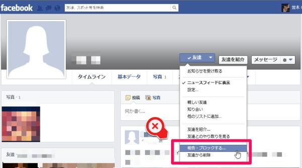 Facebook 友達 削除・ブロック