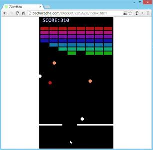 http://cachacacha.com/BlockKUZUSAZU/index.html