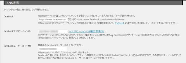 Wordpressテーマ BizVector のFacebook連携設定画面