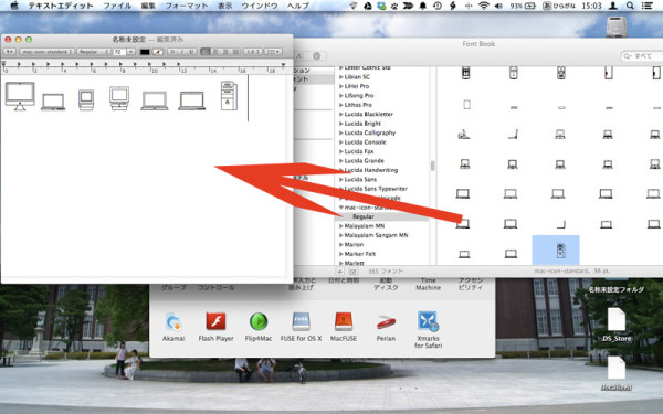 隠しMacアイコンフォント「mac-icon-standard.ttf」