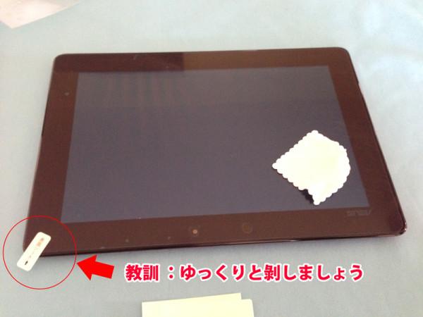 ELECOM 液晶保護フィルム ASUS MeMO Pad Smart ME301T 指紋防止 エアーレス マット TB-ASM30AFLFA