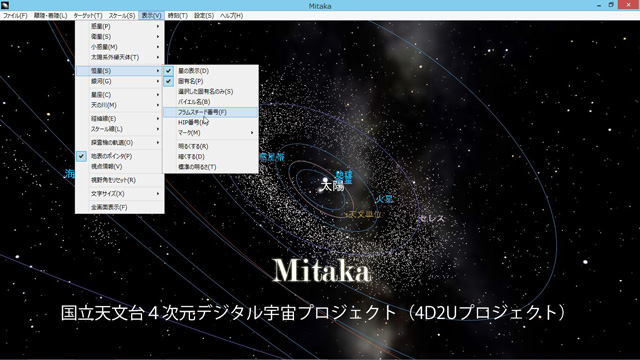 Mitaka 自宅で宇宙旅行!地球を、太陽系を、銀河を外から眺めることができる凄いソフト!
