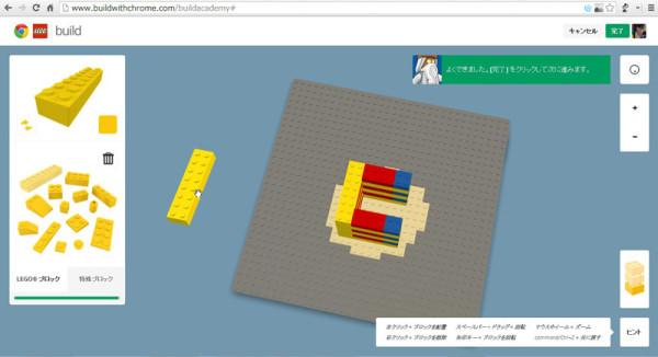 Google Chrome で LEGO