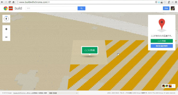 Google Chrome で LEGO