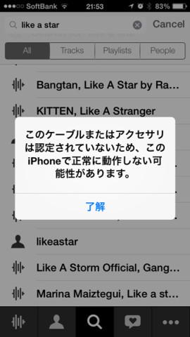iOS 7.1.1 :このケーブルまたはアクセサリは認定されていないため、このiPhoneで正常に動作しない可能性があります。