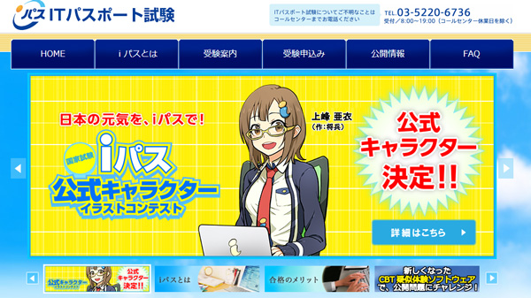 https://www3.jitec.ipa.go.jp/JitesCbt/index.html