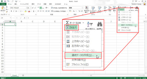 Excel連番 フィル [連続データの作成(S)]