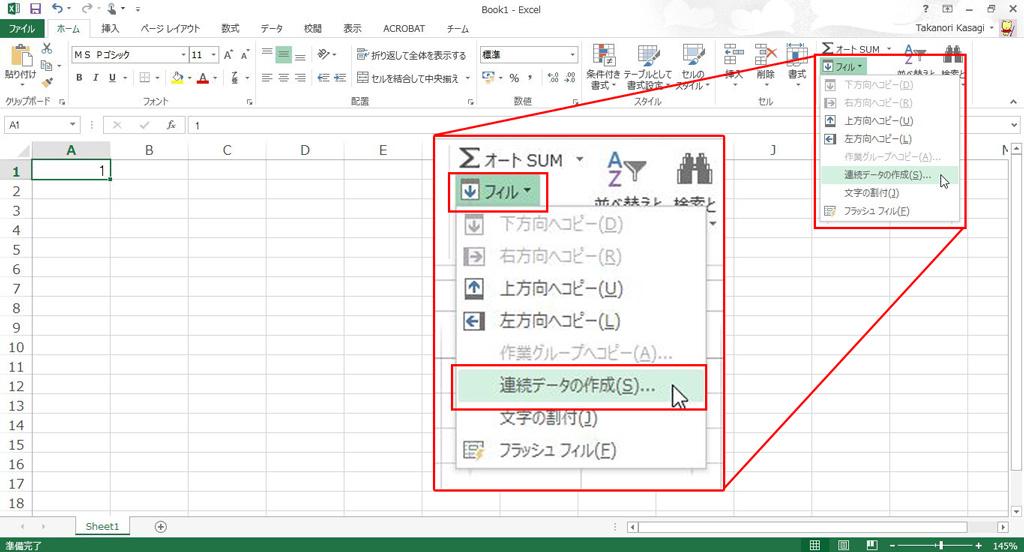 [Excel] エクセル連番チクルス Vol.3 大量連番もらくらく!オートじゃないフィル[連番データの作成(S)]