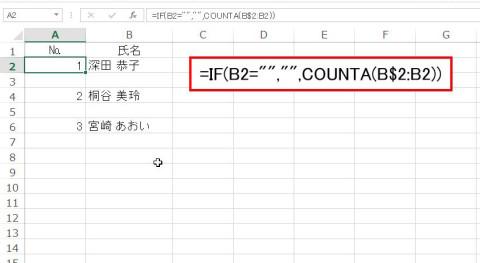 Excel連番 データが入力されたら連番をふる