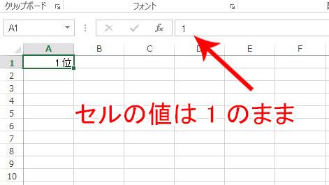 Excel連番 表示形式を利用して単位を表示