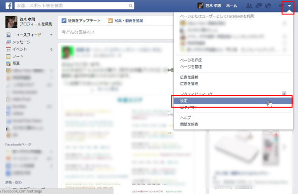 Facebook 日本語の姓と名が逆に表示される