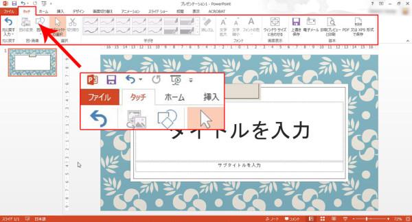 Office 2013 タッチタブ