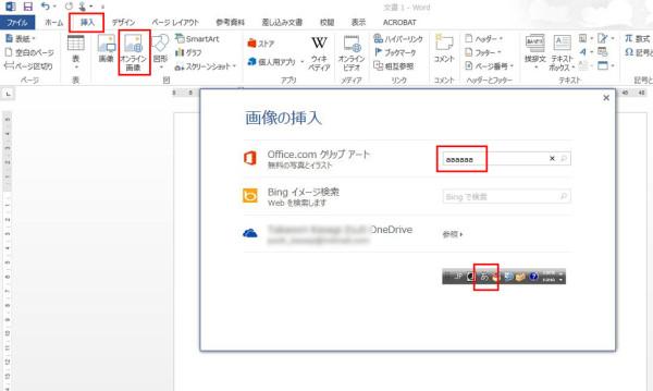[Word 2013] オンライン画像-クリップアート-[画像の挿入]ダイアログボックスで日本語入力ができなくなる