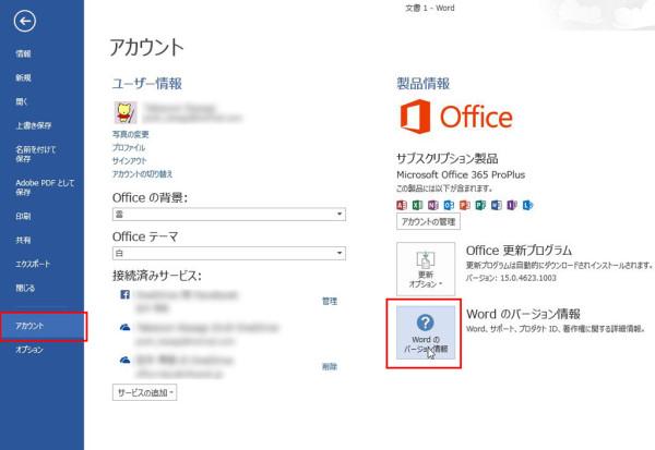 Office 2013 プロダクトIDの確認方法