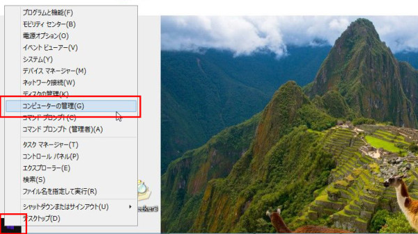Windows Search サービス停止