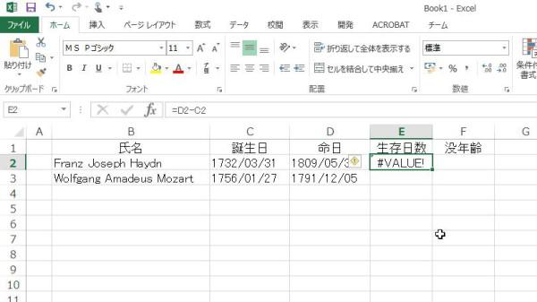 Excel 日付時刻