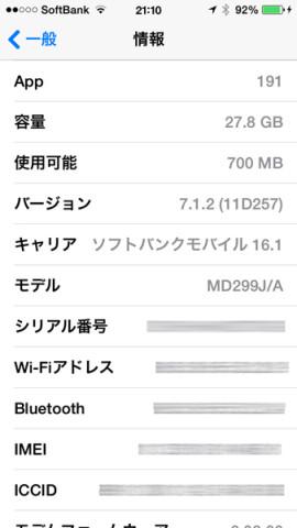 iPhone 5 シリアル番号