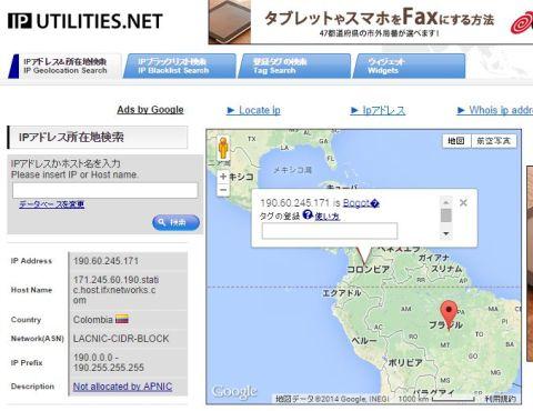LINEウェブストアにログイン IP