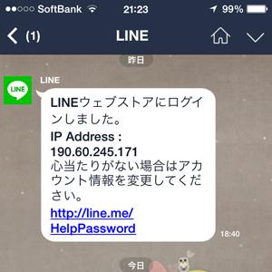 2014-09-17_line_04