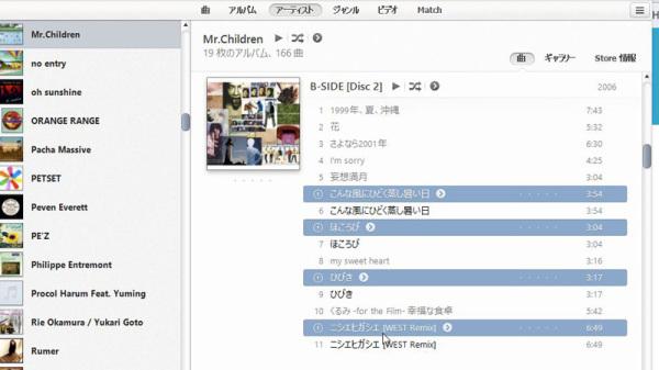 2014-09-23_iTunes_02_s