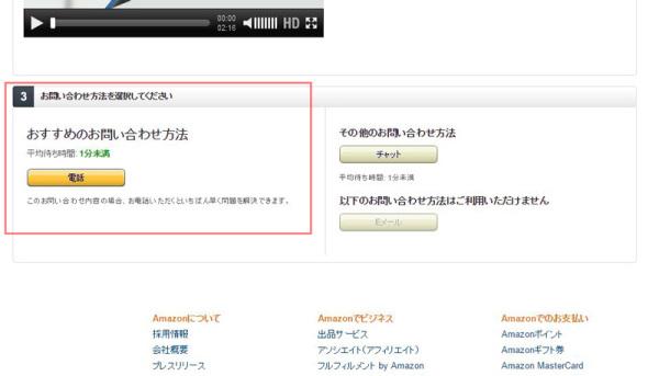 Amazonカスタマーサービス