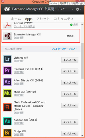 Dreamweaver Extension Manager