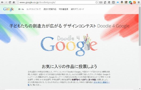 Doodle 4 Google 2014