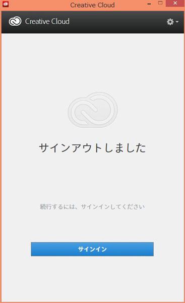 Adobe Creative Cloud デスクトップアプリ