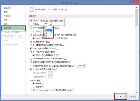 Excel2013 Enterキー押下時のセルの移動方向