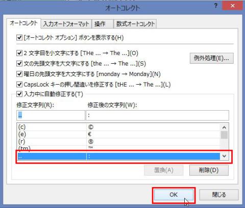 Excelで時刻入力を楽にする方法