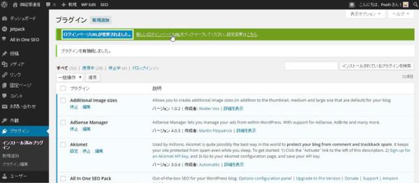 SiteGuard WP Plugin