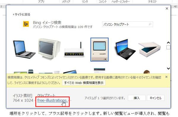 MS Office 2013 画像の挿入ダイアログボックス