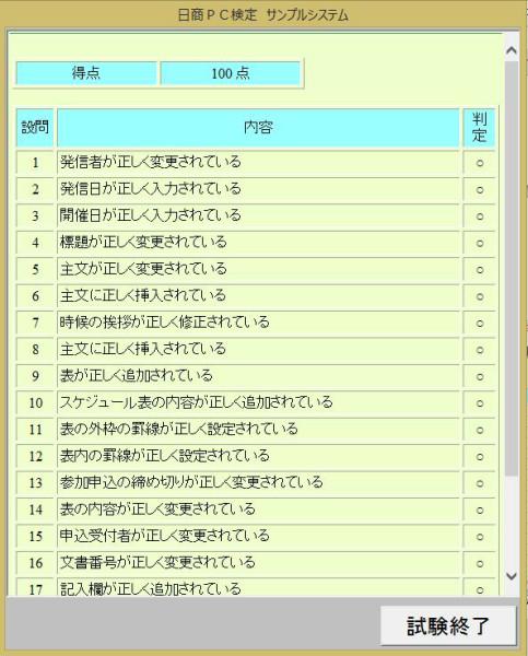 日商PC検定3級サンプル問題(プログラム)