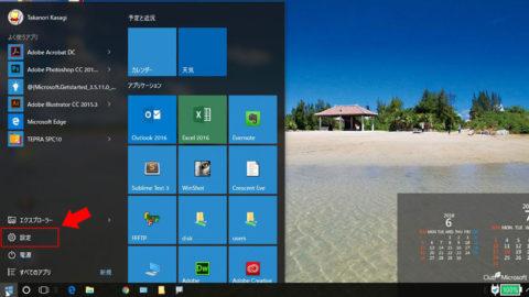 Windows 10 プリンタの設定