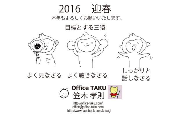 2016新年のごあいさつ