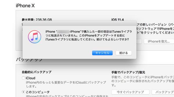 iTunesに表示されたダイアログボックス