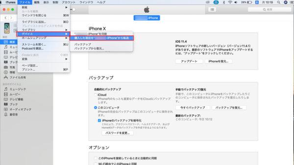 iPhoneで購入した項目をiTunesに転送
