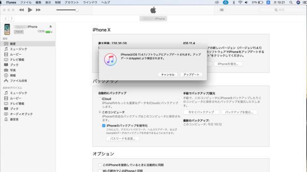 iPhoneアップデートの確認ダイアログボックス